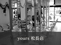 yours 松長店